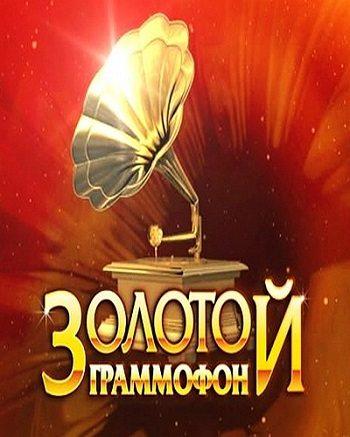 Золотой граммофон. 19-я Церемония вручения народной премии