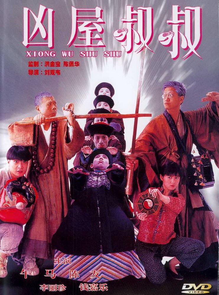 Мистер Вампир 4 - Jiang shi shu shu
