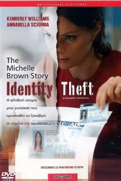 Кража личности - Identity Theft- The Michelle Brown Story