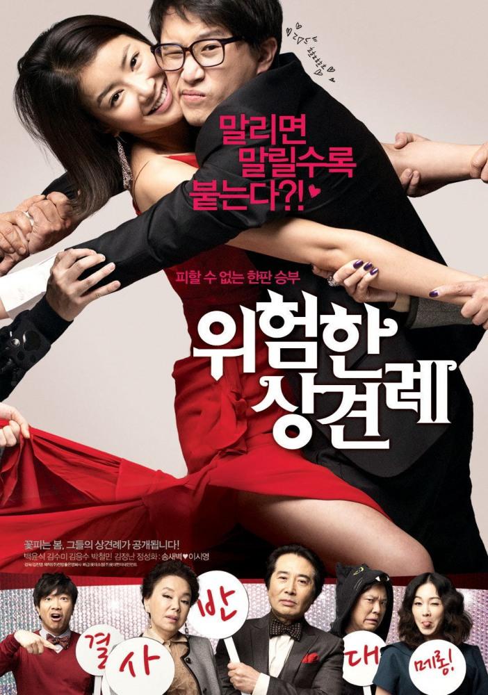 Знакомство с родственниками - Wi-heom-han Sang-gyeon-rye