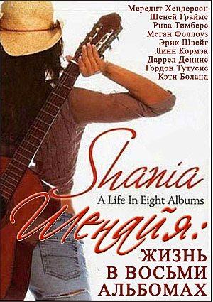 Шенайя: Жизнь в восьми альбомах - Shania- A Life in Eight Albums