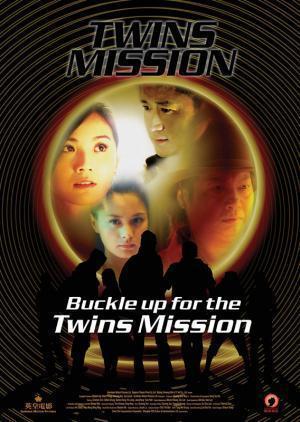 Миссия близнецов - Seung chi sun tau