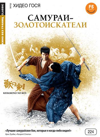 Самураи - золотоискатели - Kedamono no ken