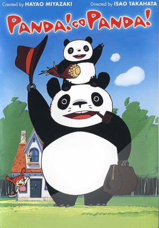 Большая панда и маленькая панда. Дилогия - Panda Kopanda. Dilogy