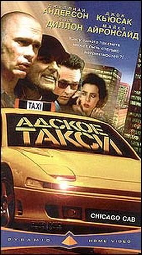 Адское такси - Chicago Cab