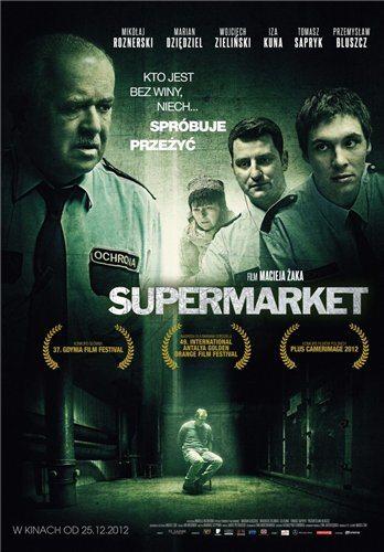 Супермаркет - Supermarket