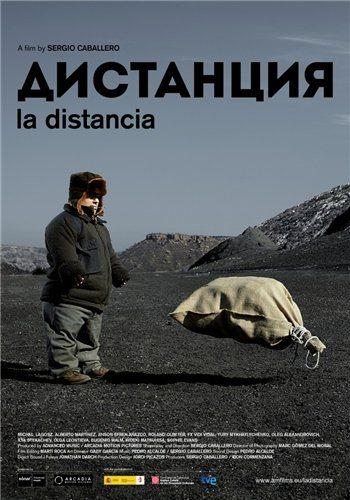 Дистанция - La distancia