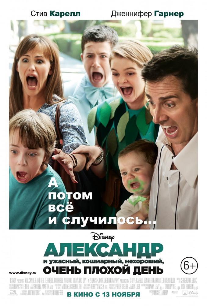 Александр и ужасный, кошмарный, нехороший, очень плохой день - Alexander and the Terrible, Horrible, No Good, Very Bad Day