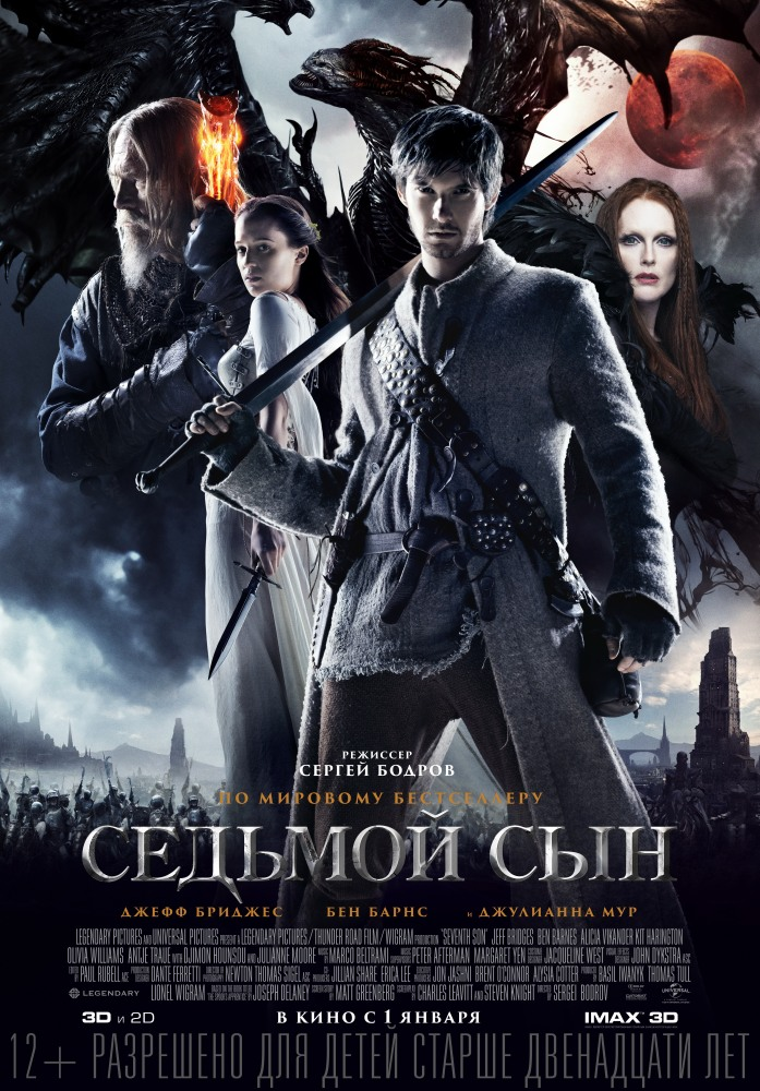 Седьмой сын - The Seventh Son