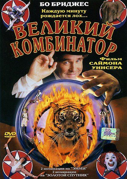 Великий комбинатор - P.T. Barnum