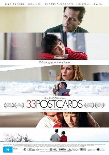 33 Открытки - 33 Postcards