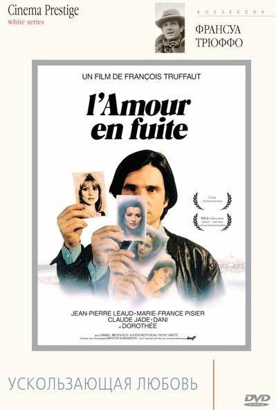 Ускользающая любовь - L'amour en fuite