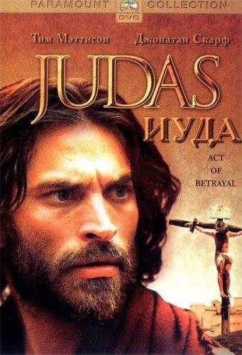 Иуда - Judas