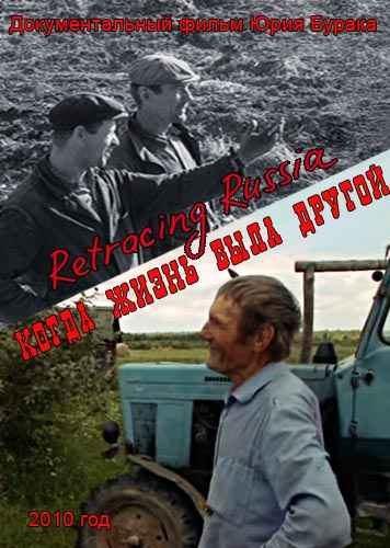 Когда жизнь была другой - Retracing Russia