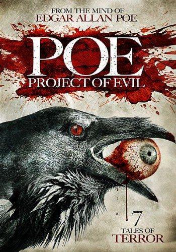Проект зло - P.O.E. Project of Evil (P.O.E. 2)