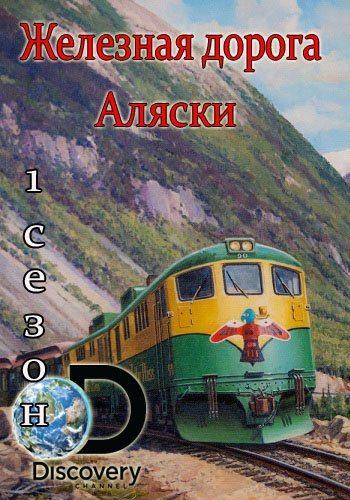 Железная дорога Аляски - Railroad Alaska