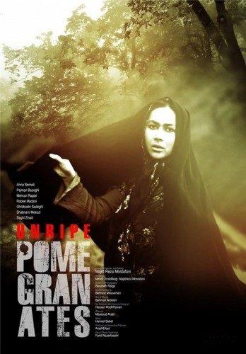 Неспелые гранаты - Anar Haye Naras