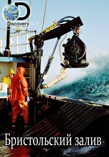 Бристольский залив - Alaska- Battle on the Bay