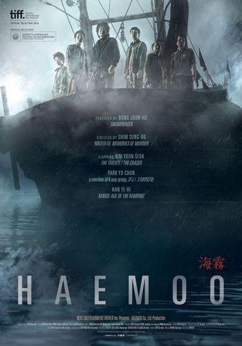 Морской туман - Haemoo