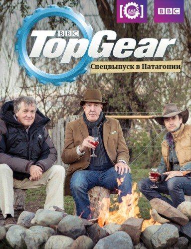 Топ Гир: Спецвыпуск в Патагонии - Top Gear- Patagonia Special