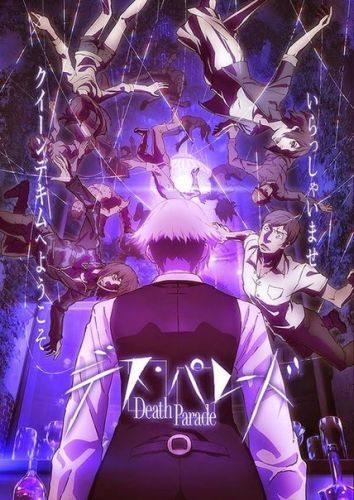 Парад смерти - Death Parade