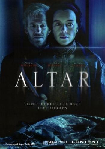 Алтарь - Altar