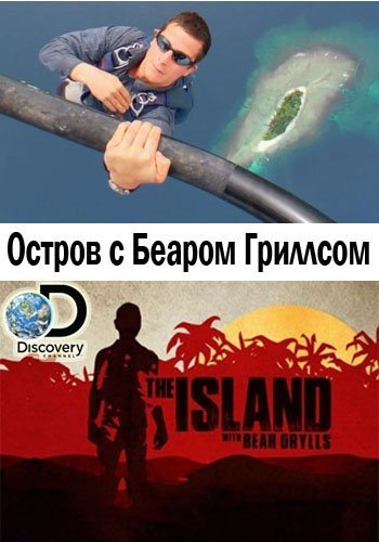 ������ � ������ �������� - The Island with Bear Grylls