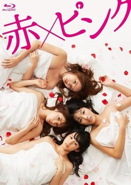 Красный и розовый - Aka x Pinku