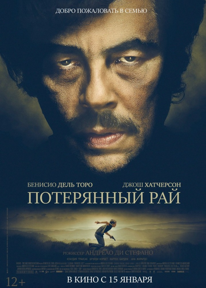 Потерянный рай - Escobar- Paradise Lost