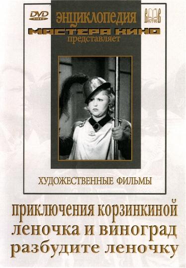 Приключения Корзинкиной