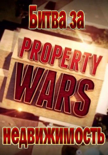 Битва за недвижимость - Property Wars