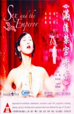 Секс и император - Man qing jin gong qi an