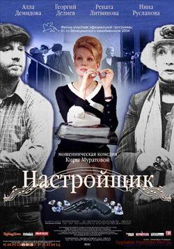 Настройщик - Nastroyshchik