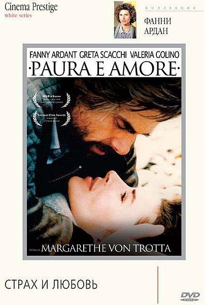 Страх и любовь - Paura e amore