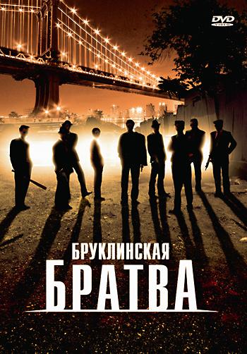 Бруклинская братва - The Brooklyn Boys