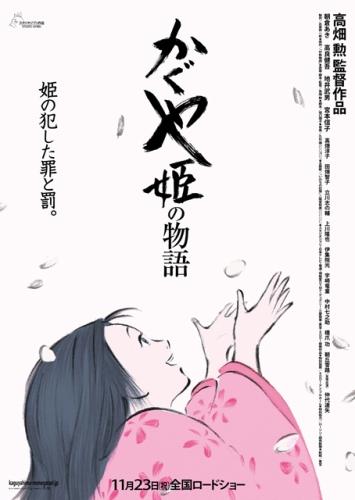 Сказание о принцессе Кагуя - Kaguya Hime no Monogatari