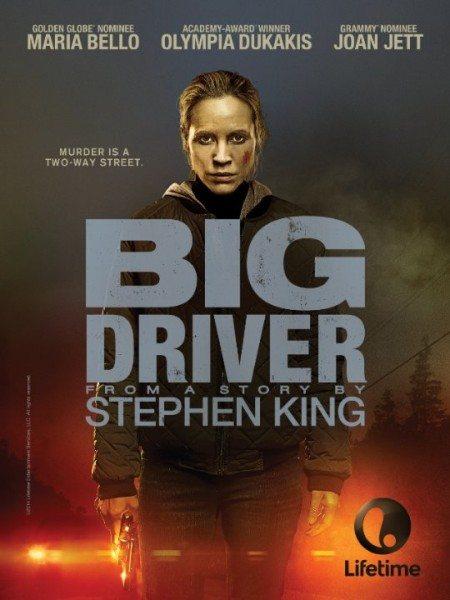 Громила - Big Driver