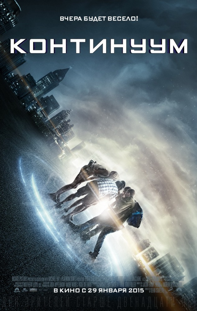 Континуум - Project Almanac