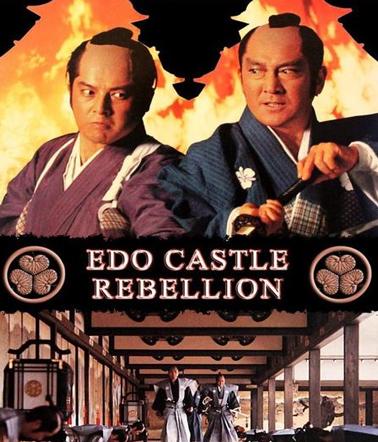 Бунт в замке Эдо - Edo-jo tairan