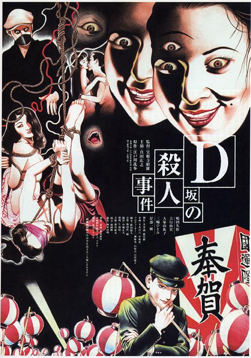 Убийство на улице Д - D-Zaka no satsujin jiken