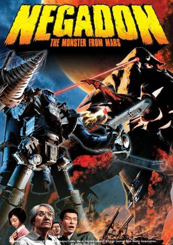 Негадон: чудовище с Марса - Wakusei daikaiju Negadon