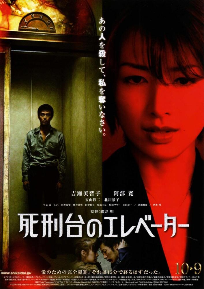 Лифт на эшафот - Shikeidai no erebГЄtГў