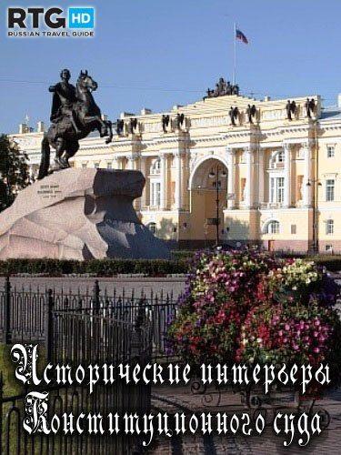 Исторические интерьеры Конституционного суда