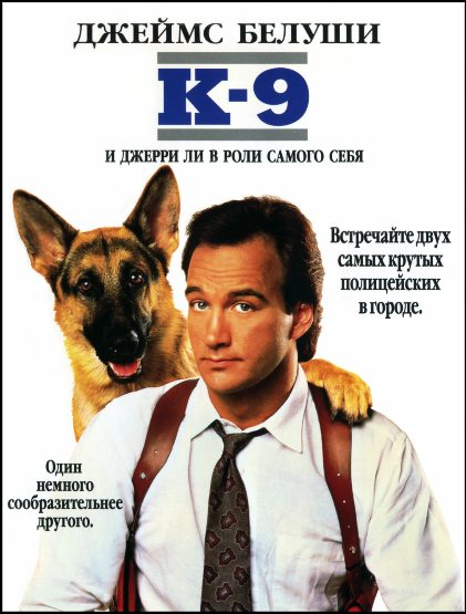 K-9: Собачья работа: Трилогия - K-9- Trilogy