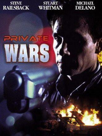 Собственная война - Private Wars