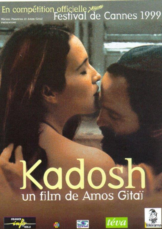 Кадош - Kadosh