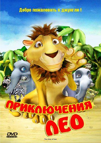 Приключения Лео - The story of Leo