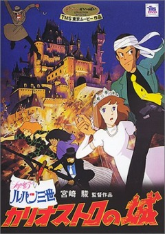 Люпен III: Замок Калиостро - Lupin the Third- The Castle of Cagliostro