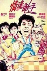 Странные парочки - Ching fung dik sau