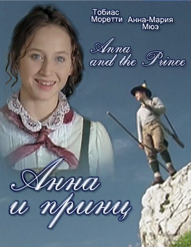 ���� � ����� - Anna and the Prince